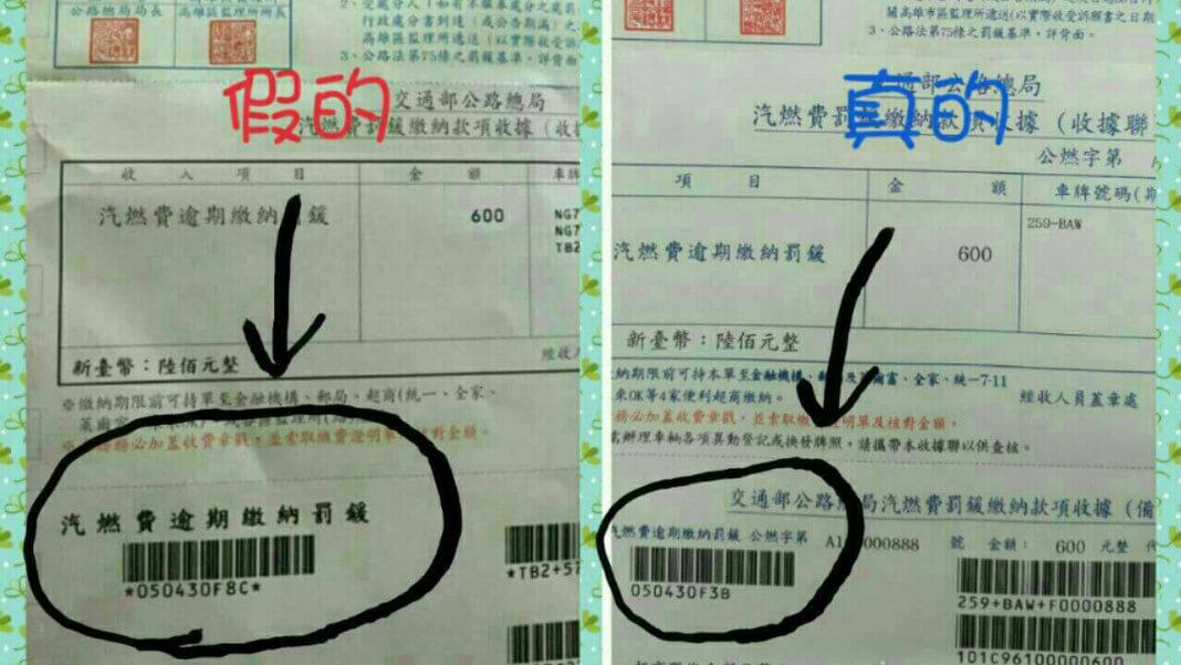 機車汽燃費罰單