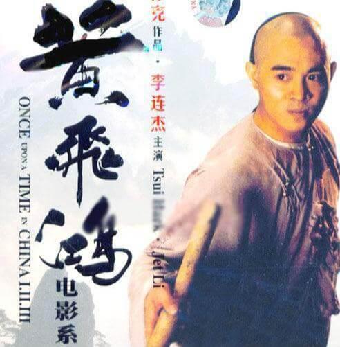 「黃飛鴻」為李連杰經典代表作(圖片來源:中國網)