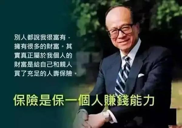 李嘉誠保險名言(圖片來源:網路)