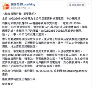 中華電信網路住址定位