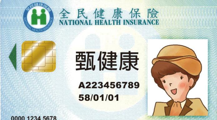 健保卡(圖片來源:健保局)
