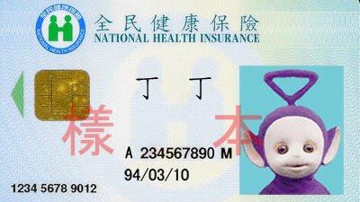 健保卡(圖片來源:網路流傳圖)