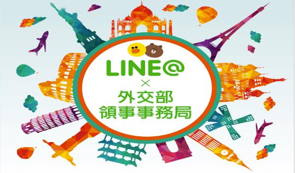 外交部領務局LINE@官方帳號