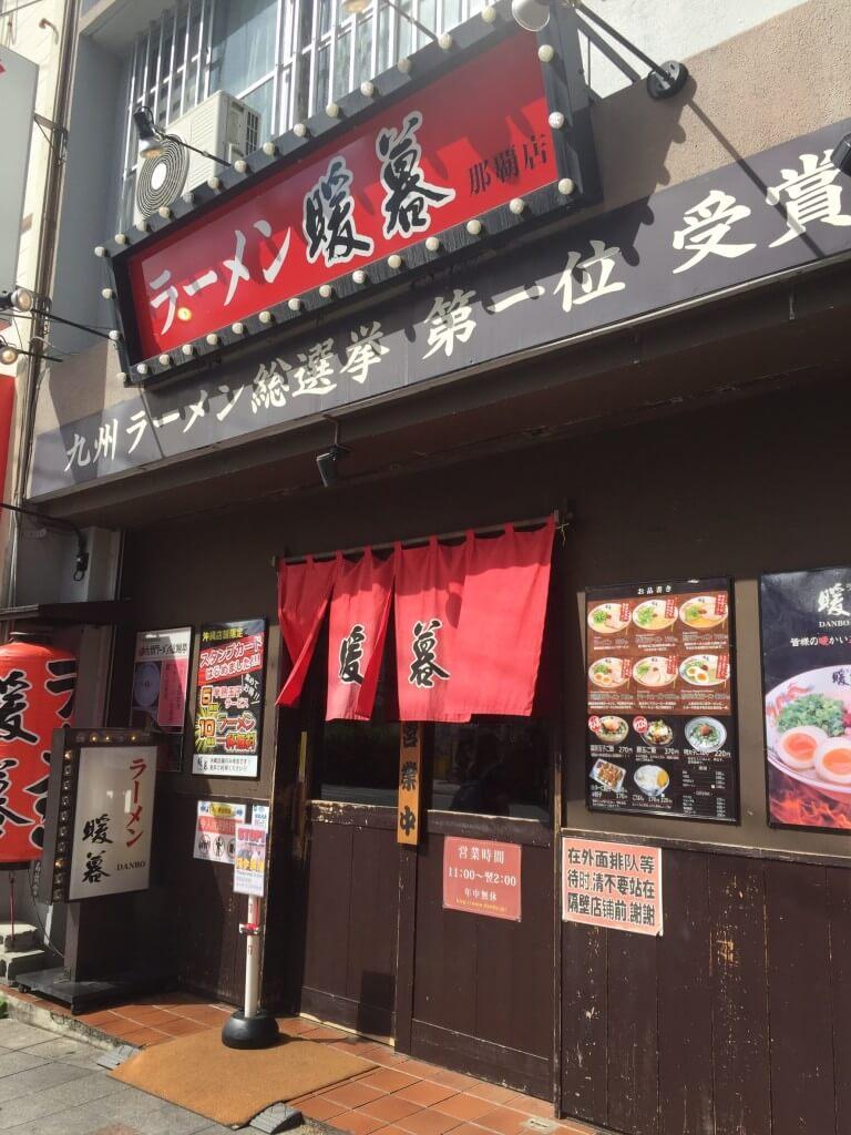 沖繩暖暮拉麵