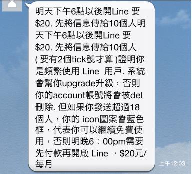 Line要收費