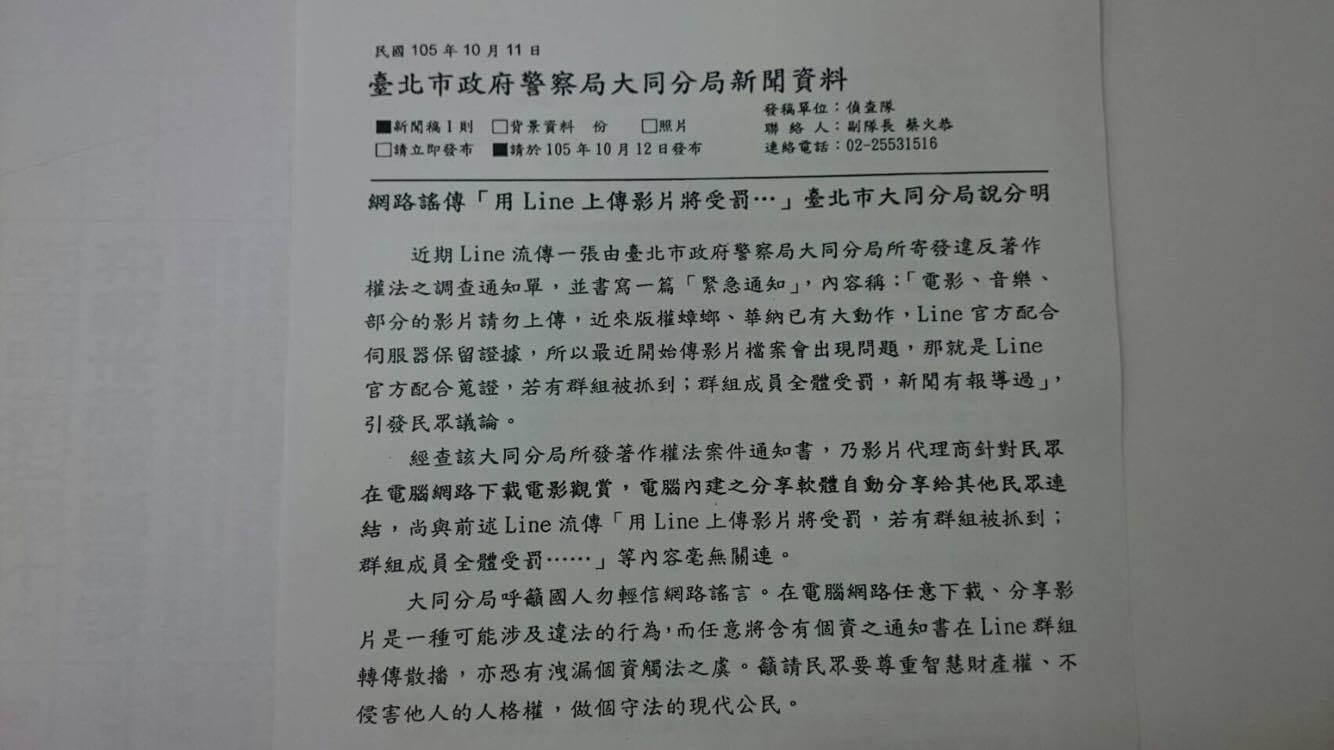 台北市大同分局澄清新聞稿