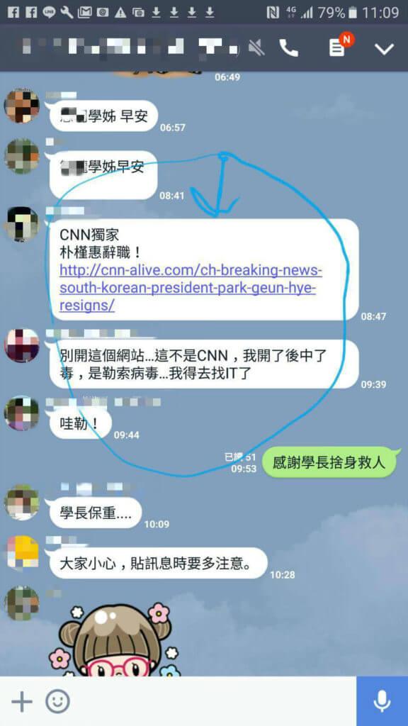朴槿惠辭職