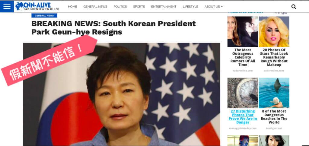 朴槿惠辭職是假新聞