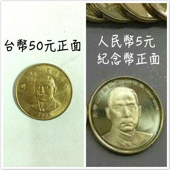 台幣50元和人民幣5元普通紀念幣正面
