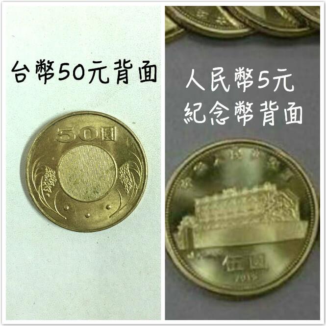 台幣50元和人民幣5元普通紀念幣背面