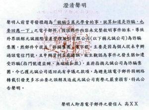 元誠公司寄來的存證信函