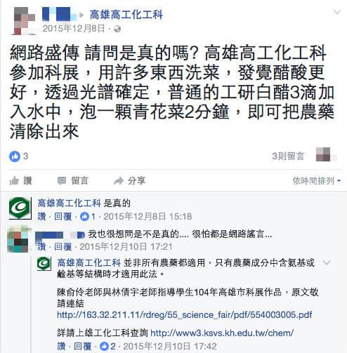 高雄高工化工科臉書粉絲團的回應。(翻攝自高雄高工化工科臉書粉絲團)