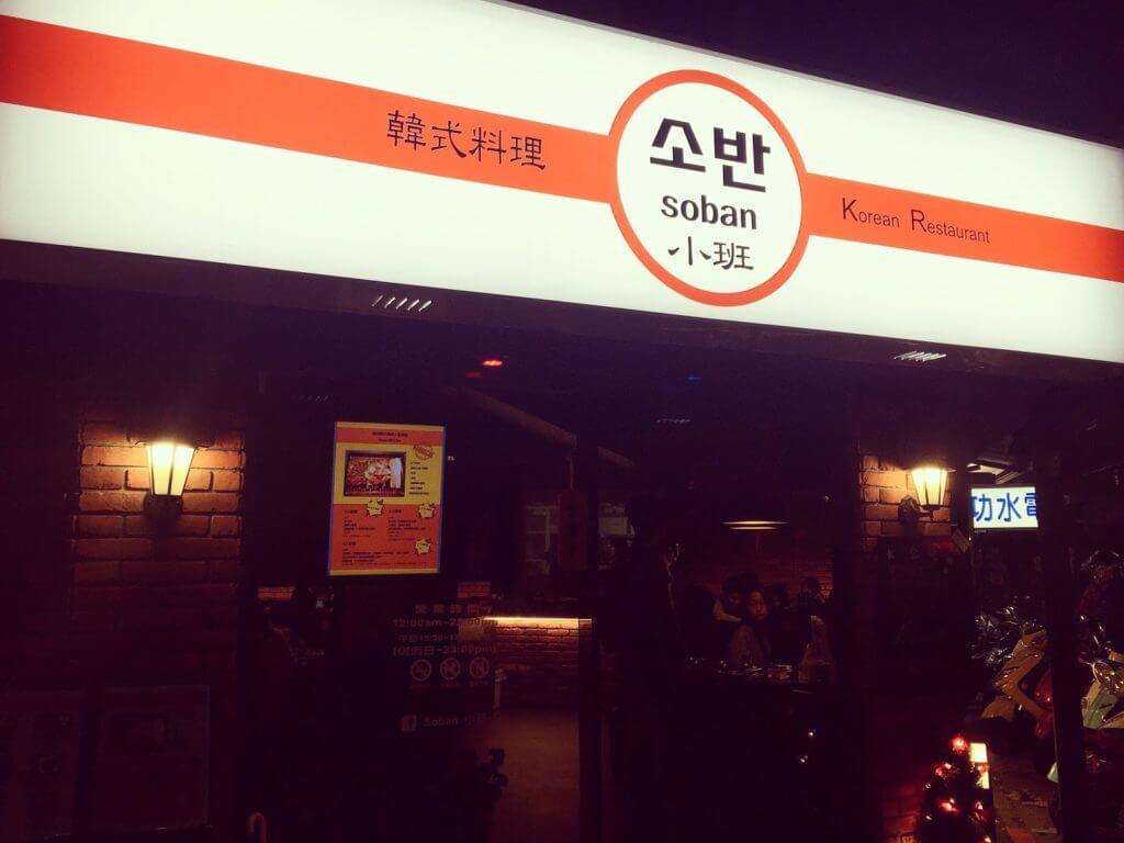 Soban소반小班韓式料理門口。(圖/吐司客拍攝)