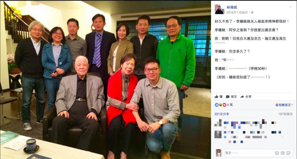 林飛帆與前總統李登輝的合照。(圖片翻攝自林飛帆臉書)