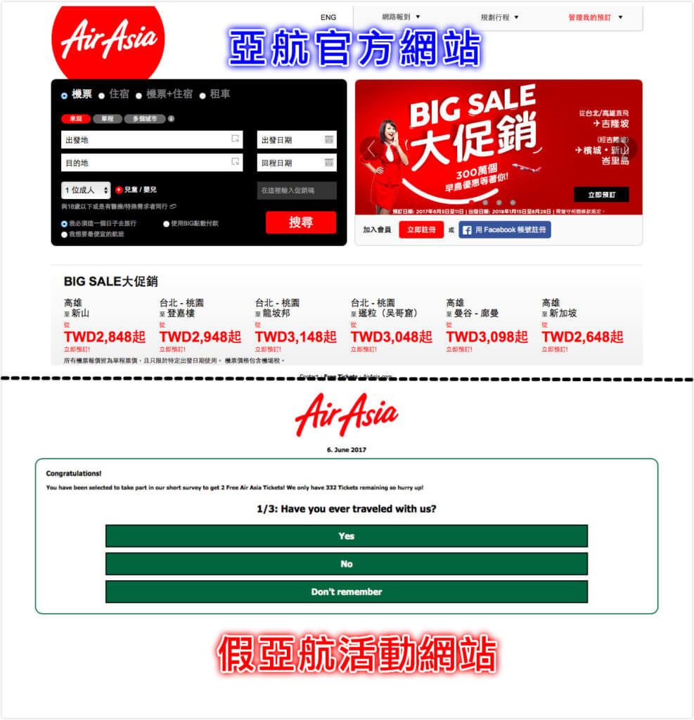 真假亞航網站比一比。(圖/翻攝自亞洲航空官方網站)