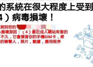 「您的系統在很大程度上受到(4)病毒損壞」是惡意廣告。(圖/網友提供)