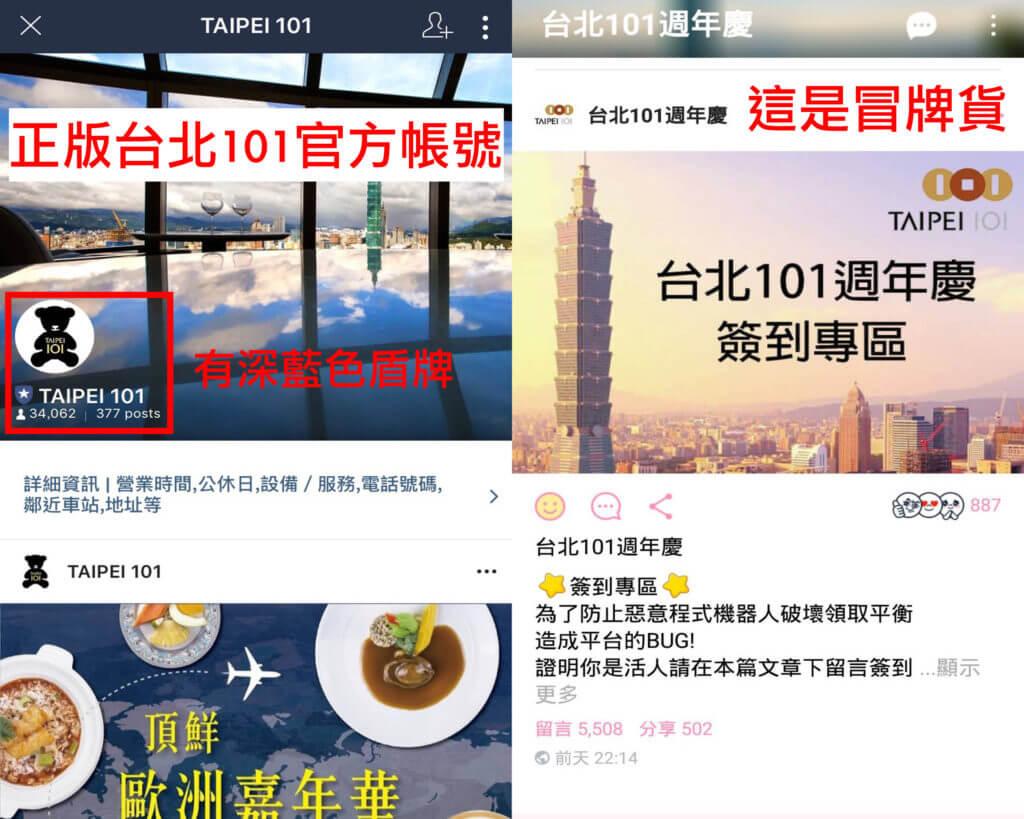 台北101 LINE帳號正版和冒牌貨對照圖。(圖/網友提供+微醺梅酒截圖)