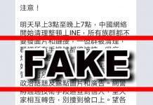 中國監控Line ?網傳「明天開始到十九大前中國將全面監控Line?」誒這裡是台灣誒!