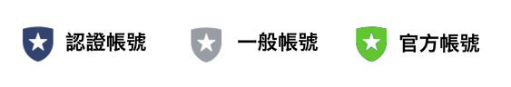 LINE@帳號分類。(翻攝自LINE官方BLOG)