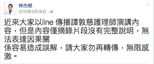 譚敦慈護理師的澄清。(圖/翻攝自林杰樑醫師臉書粉絲團)