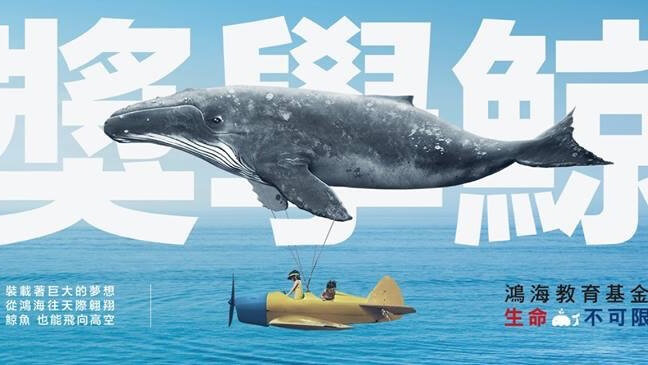 鴻海獎學金的網址不是釣魚網站。(圖片來源:翻攝自鴻海獎學鯨臉書粉絲團https://www.facebook.com/foxconnscholarship/)