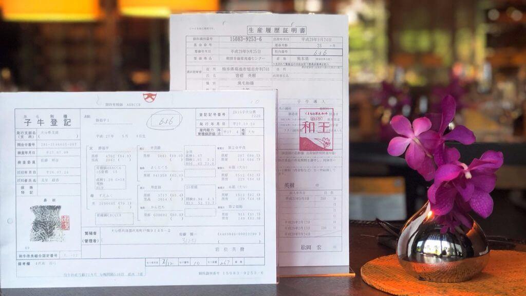 日本和牛生產履歷。(台南晶英酒店提供)
