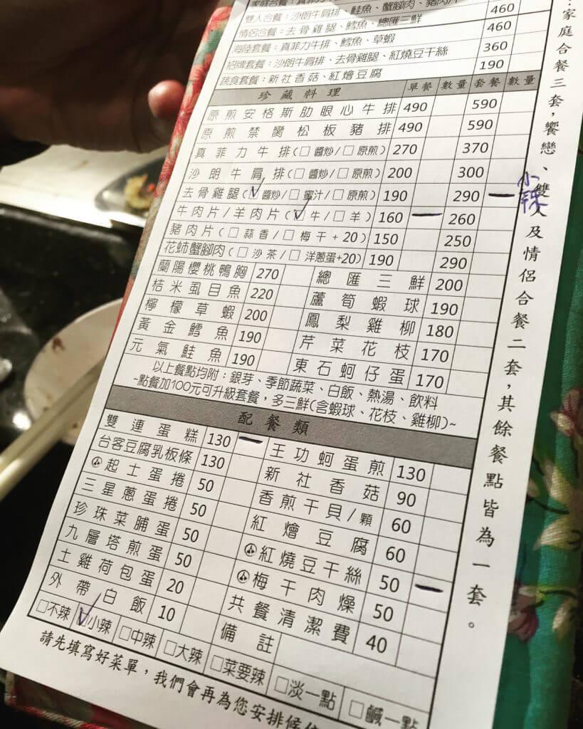 香蓮鐵板燒的菜單。(圖/吐司客拍攝)