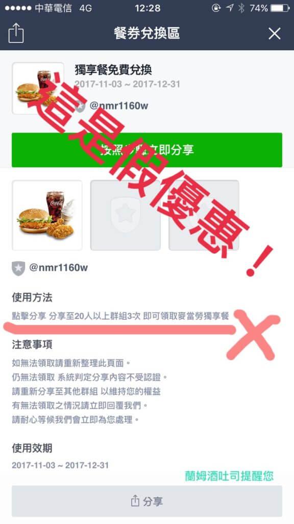 假冒麥當勞的LINE@假帳號。(圖/微醺梅酒拍攝)