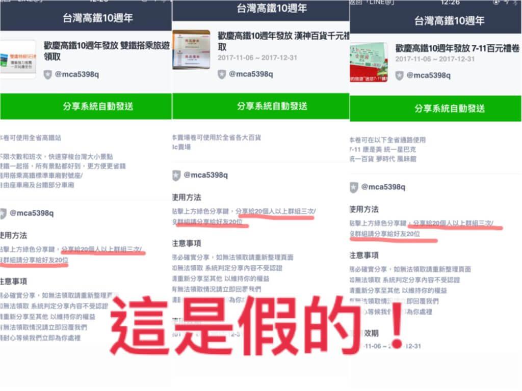 假冒高鐵的LINE@假帳號「台灣高鐵10週年」舉辦的假優惠活動。(圖/微醺梅酒拍攝)
