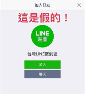 假冒台灣LINE的台灣LINE簽到區。(圖/微醺梅酒拍攝)
