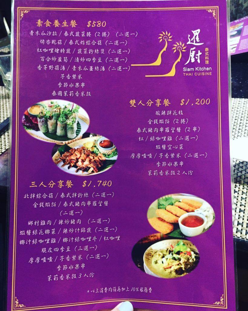 暹廚泰式料理餐廳菜單。(圖/吐司客拍攝)