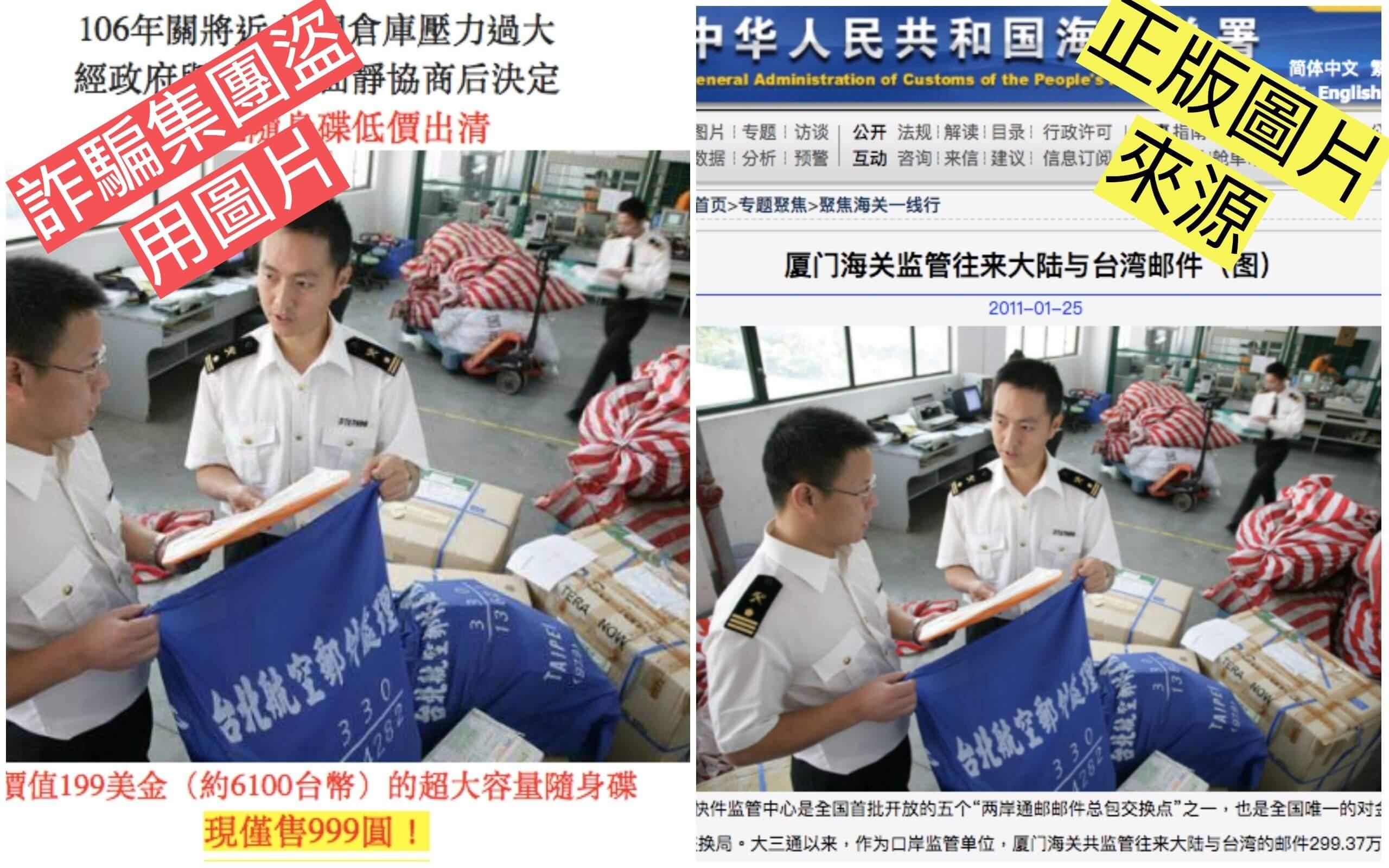 左圖為詐騙購物網站「海關拍賣網」盜用的圖片,右圖為圖片真正的來源。