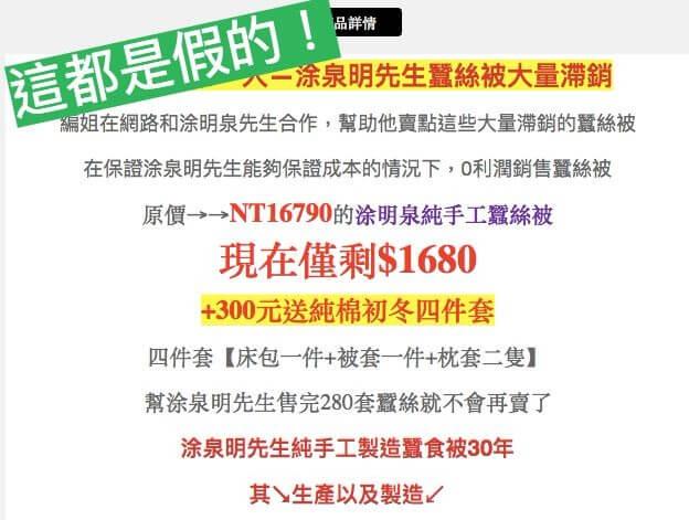 台灣養蠶大師涂泉明先生大量蠶絲被滯銷是一場騙局。