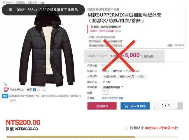 SUPPERMIX羽絨外套詐騙網站。