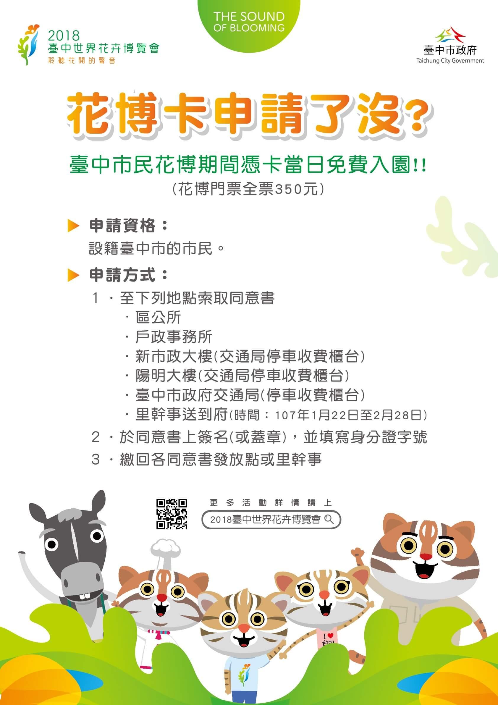 2018臺中世界花卉博覽會花博卡宣傳內容