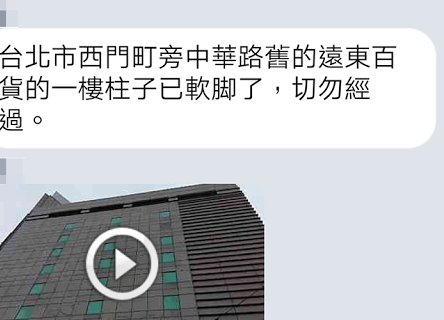 台北西門町中華路舊遠東百貨的一樓柱子已軟脚