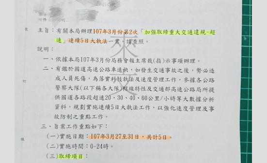 交通大執法(圖/網友提供)