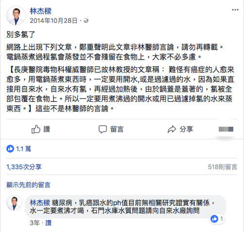 林杰樑醫師臉書粉絲團澄清文。