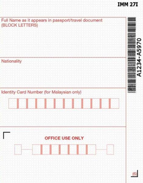 出境卡:右邊一聯(此欄在入境時,海關會撕回給旅客,出境時,連同護照繳交即可)