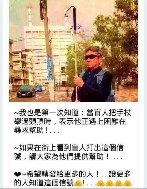 當盲人把手杖高舉過頭頂時 ,表示他正遇上困難在尋求幫助?這是錯誤資訊,轉發分享無法幫助視障朋友!