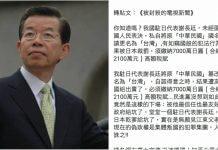 駐日代表謝長廷 私自將「中華民國」竄改為「台灣」,被罰7000萬日圓?2017年的謠言還想來亂!