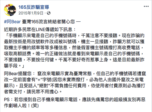 165反詐騙宣導臉書粉絲團的澄清文。