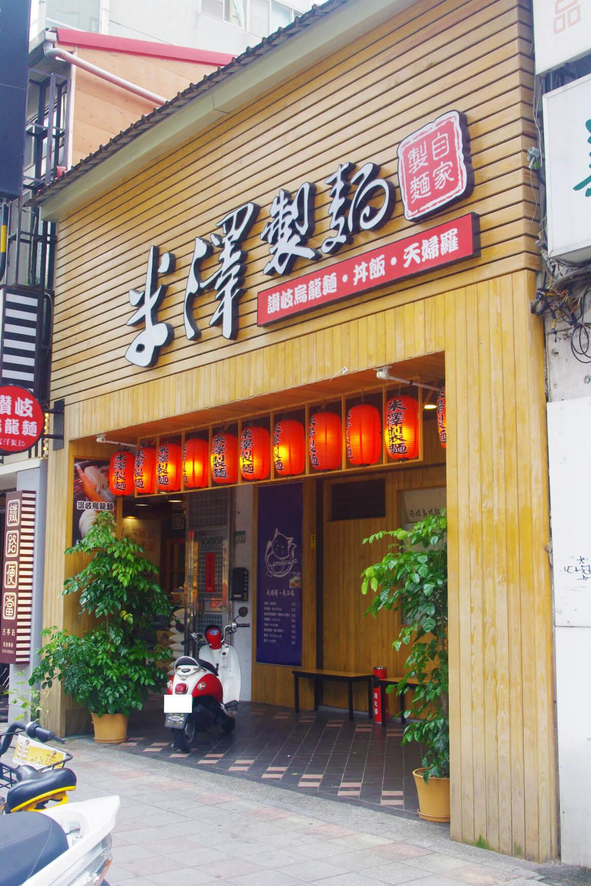 米澤製麵古亭店。(圖/吐司客拍攝)