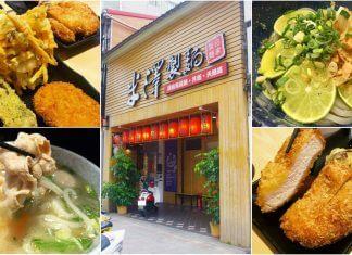 吐司客/米澤製麵 QQ彈彈烏龍麵,炎夏罷工食慾在此獲得完美療癒!
