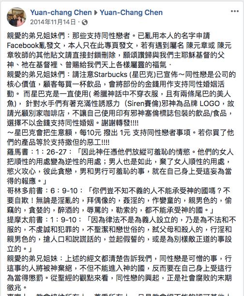 台灣宣教中心陳元章牧師的發文。(圖/翻攝自台灣宣教中心臉書粉絲團)