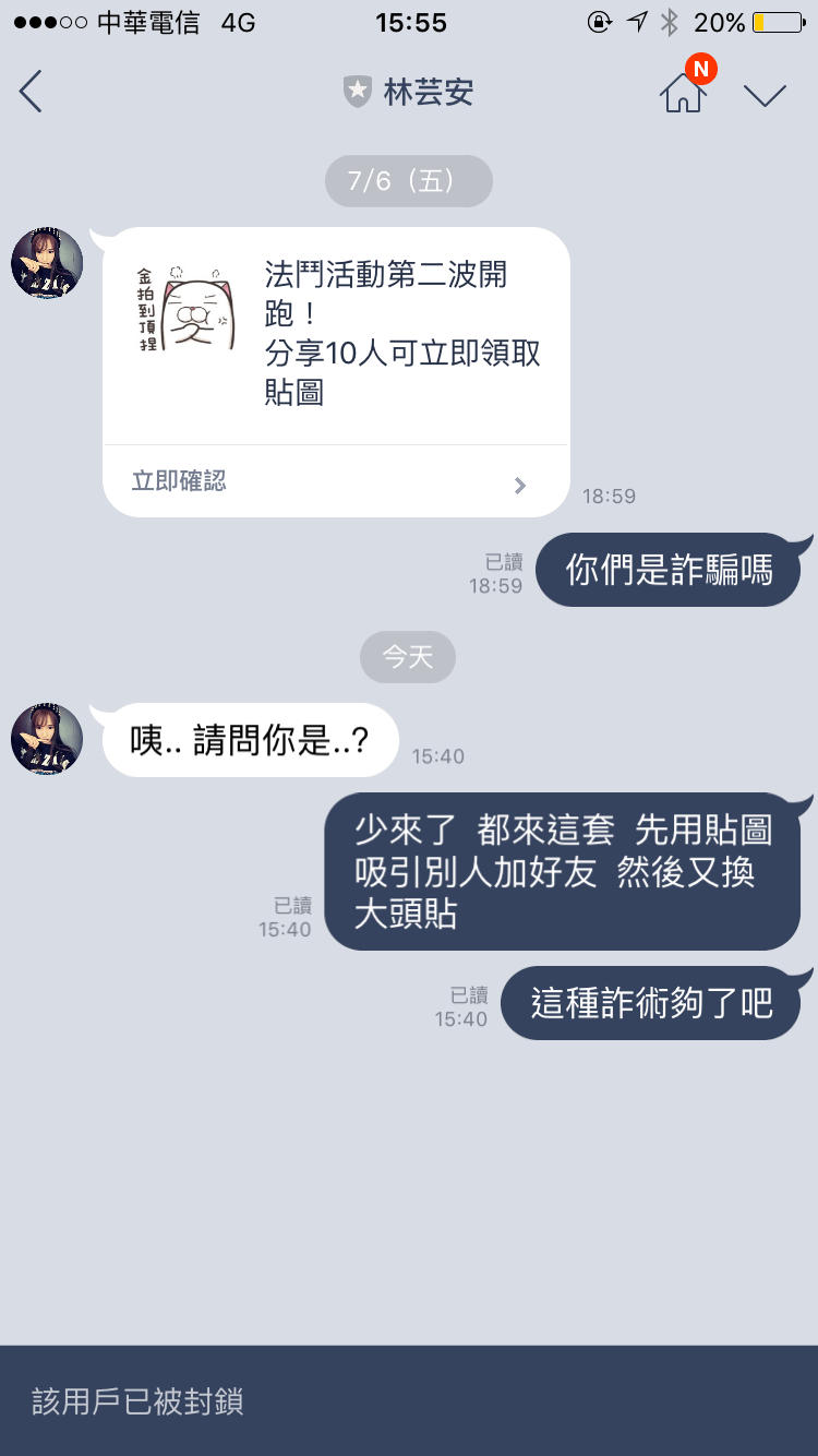 LINE@假帳號詐騙截圖
