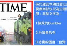 時代雜誌居然用 警察坐水中吃便當 當封面,說是台灣皇后秀?別再惡搞P圖了啦!