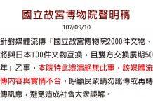 故宮2000件文物 將與日本100件文物交換,展期50年?國立故宮博物院:假的!