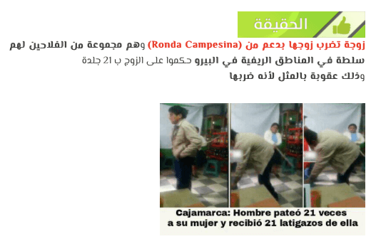 阿拉伯文報導內容截圖。