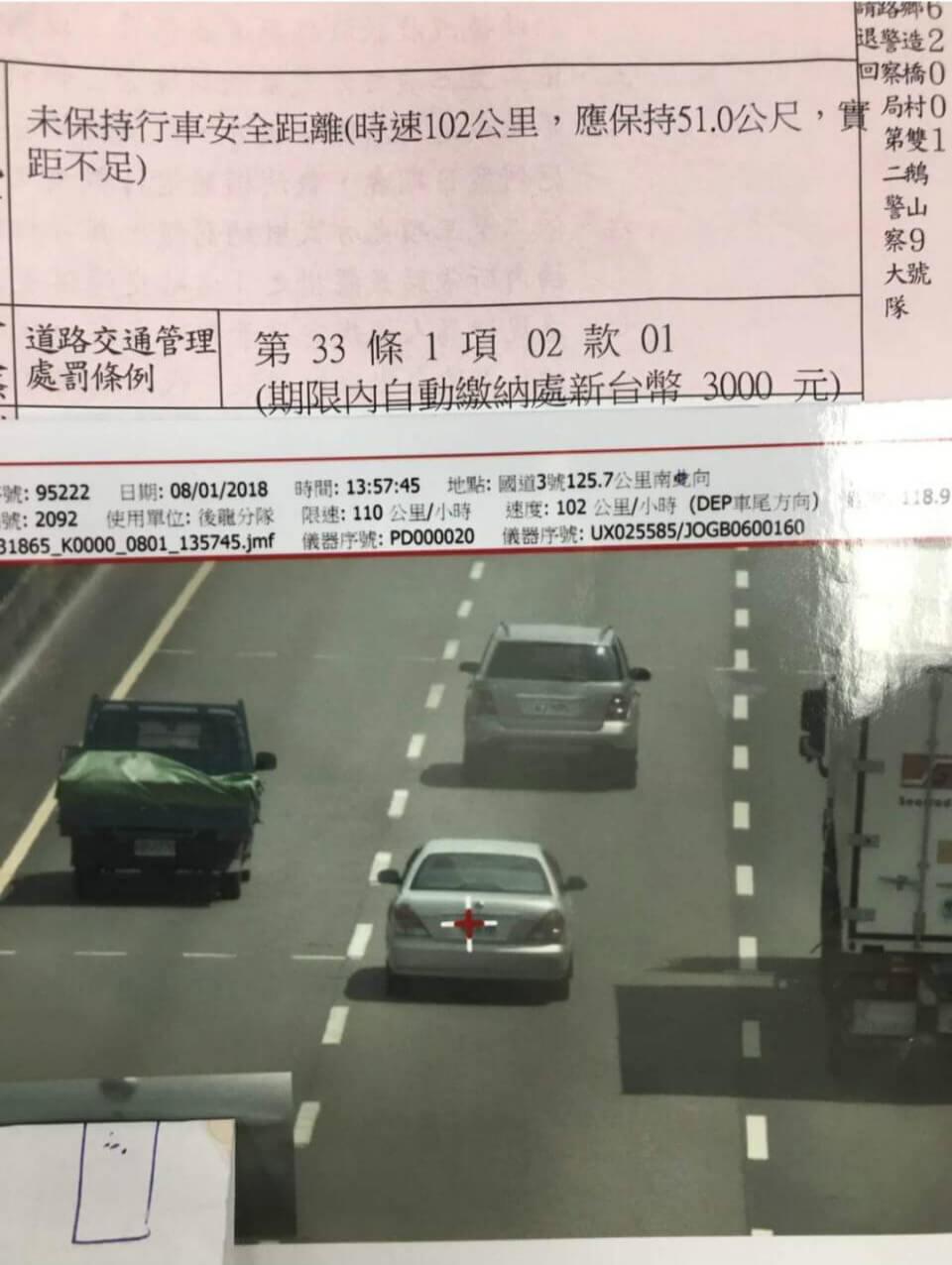 網路流傳的罰單圖片。